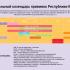 Календарь_рус